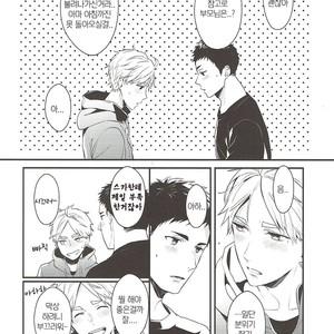 [Neko no Karintou (Suzukawa)] Tadaima Benkyou Chuunite – Haikyuu dj [kr] – Gay Comics image 021