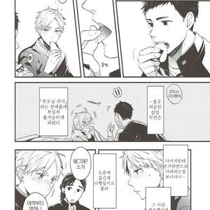[Neko no Karintou (Suzukawa)] Tadaima Benkyou Chuunite – Haikyuu dj [kr] – Gay Comics image 027