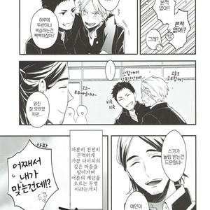[Neko no Karintou (Suzukawa)] Tadaima Benkyou Chuunite – Haikyuu dj [kr] – Gay Comics image 028