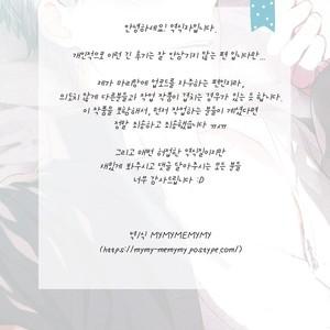 [Neko no Karintou (Suzukawa)] Tadaima Benkyou Chuunite – Haikyuu dj [kr] – Gay Comics image 030