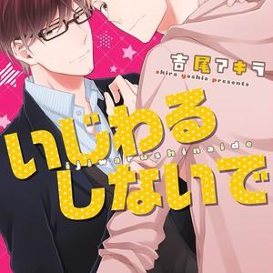 [Yoshio Akira] Ijiwaru Shinai de (update c.2) [Eng] – Gay Yaoi