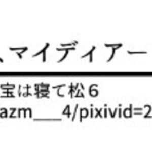 [GigI] Goodbye, Mydear – Osomatsu-san dj [JP] – Gay Comics