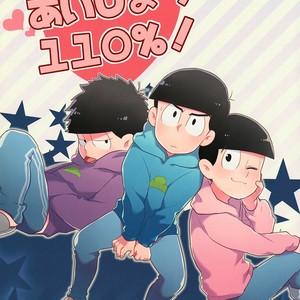 [FRONT3/ Mae] Osomatsu-san dj – Aijou 110%! [Eng] – Gay Comics
