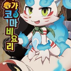 [Harugoya (Harusuke)] Chakekoma Biyori – Youkai Watch dj [kr] – Gay Comics