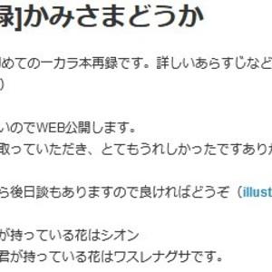 [Boku no ai shita korona/ Ten] Kami-sama dou ka – Osomatsu-san dj [JP] – Gay Comics