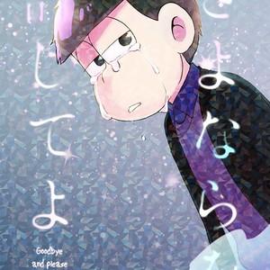 [kurobutakoya/ Tondemo Buta Yarou] Osomatsu-san dj – Sayonara wo yurushite yo [Eng] – Gay Comics