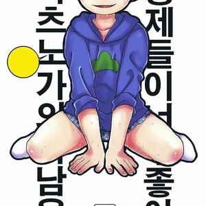 [MatsuCha/ Matcha] Osomatsu-san dj – Matsuno-ka jinan wa kyoudai ga daisuki [kr] – Gay Comics