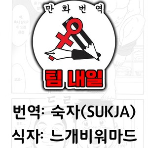 [TAMA] Gekisatsu! Zukobako Onsen [kr] – Gay Comics
