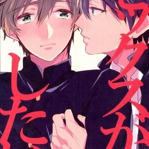 [Kounetsu (Soyane)] Free! dj – Netsuai Hakkaku [Kr] – Gay Comics