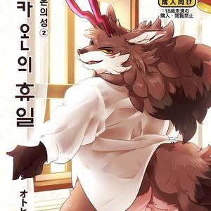 [Otohime 49-gou (Ichiboshi)] Ryukaon no Kyuujitsu [kr] – Gay Comics
