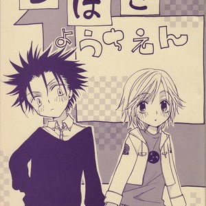 [BLACK★STAR] Welcome Tsubasa – Tsubasa Resevoir Chronicle dj [JP] – Gay Comics