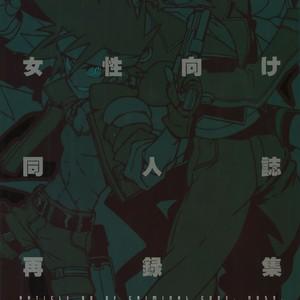[Article 60 of Criminal Code (Shuhan)] Shinrabanshou Josei Muke Doujinshi Sairokushuu – Shinrabanshou Choco dj [JP] – Gay Comics