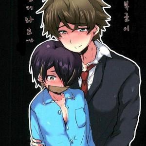 [Ani ga Saru (Takashi)] Sengokukun ga Waruindayo… – Ensemble Stars dj [kr] – Gay Comics