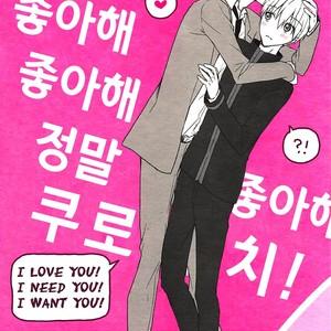 [R G] Suki suki daisuki kurocchotchi – Kuroko no basuke dj [kr] – Gay Comics
