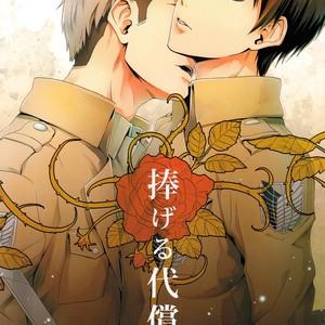 [dgu (Doguu)] Sasageru Daishou – Shingeki no Kyojin dj [JP] – Gay Comics