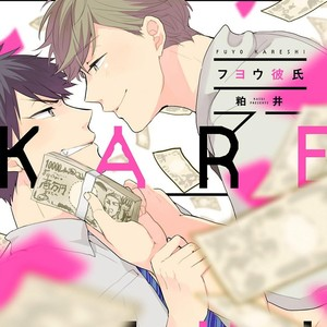 [Kasui] Fuyou Kareshi [Eng] – Gay Yaoi image 003