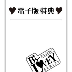 [Kasui] Fuyou Kareshi [Eng] – Gay Yaoi image 188