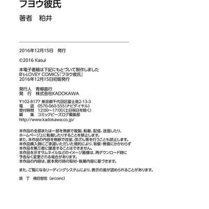 [Kasui] Fuyou Kareshi [Eng] – Gay Yaoi image 190