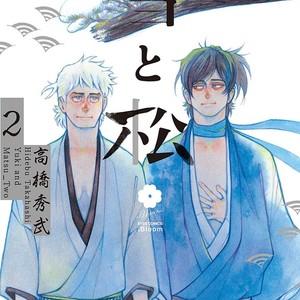 [TAKAHASHI Hidebu] Yuki to Matsu Vol. 2 [Eng] – Gay Comics