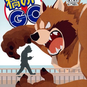 [Sun Group (Leopon)] Under the bridgé GO [JP] – Gay Comics