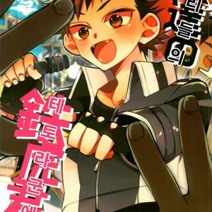 [ModokashiWC (Howako)] Bokurano Tetorakun he – Ensemble Stars! dj [kr] – Gay Comics