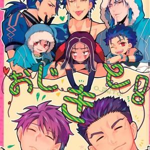 [C2.inc , in-K (Chako Nediwo , Taro)] Ojikito! – Fate/ Grand Order dj [JP] – Gay Comics image 001
