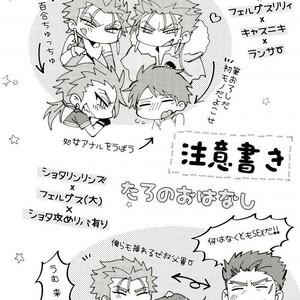 [C2.inc , in-K (Chako Nediwo , Taro)] Ojikito! – Fate/ Grand Order dj [JP] – Gay Comics image 003