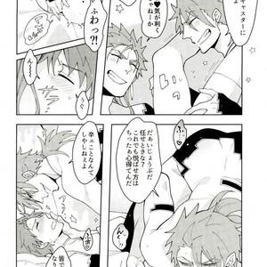 [C2.inc , in-K (Chako Nediwo , Taro)] Ojikito! – Fate/ Grand Order dj [JP] – Gay Comics image 007