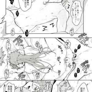 [C2.inc , in-K (Chako Nediwo , Taro)] Ojikito! – Fate/ Grand Order dj [JP] – Gay Comics image 009