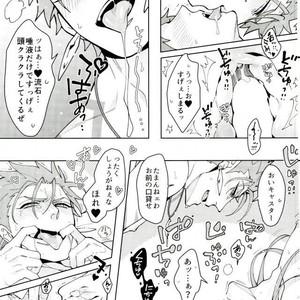 [C2.inc , in-K (Chako Nediwo , Taro)] Ojikito! – Fate/ Grand Order dj [JP] – Gay Comics image 010
