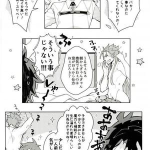 [C2.inc , in-K (Chako Nediwo , Taro)] Ojikito! – Fate/ Grand Order dj [JP] – Gay Comics image 013