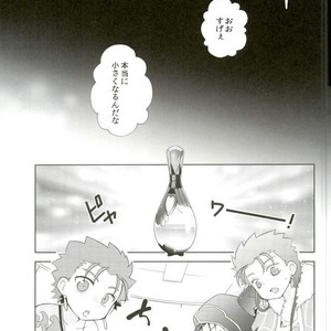 [C2.inc , in-K (Chako Nediwo , Taro)] Ojikito! – Fate/ Grand Order dj [JP] – Gay Comics image 014