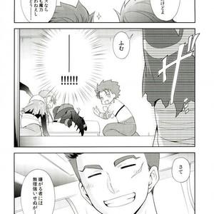 [C2.inc , in-K (Chako Nediwo , Taro)] Ojikito! – Fate/ Grand Order dj [JP] – Gay Comics image 015
