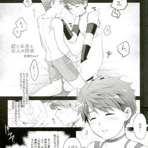 [C2.inc , in-K (Chako Nediwo , Taro)] Ojikito! – Fate/ Grand Order dj [JP] – Gay Comics image 026