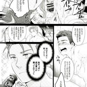 [C2.inc , in-K (Chako Nediwo , Taro)] Ojikito! – Fate/ Grand Order dj [JP] – Gay Comics image 027