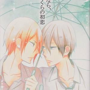 [NANOKA (Miura)] Free! dj – Sayonara, Bokura no Hatsukoi [JP] – Gay Comics