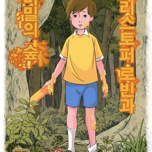 [Okashi Tai (Kin No Tamamushi)] Christopher Robin To Himitsu No Mori – Winnie The Pooh dj [kr] – Gay Comics
