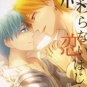 [akibaco (AKI)] Kuroko no Basuke dj – Owaranai Koi no Hajimari Kouhen [JP] – Gay Comics