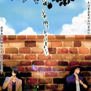 [Syotapedo] Kuroko no Basuke dj – Goodbye My Brother [cn] – Gay Comics image 001