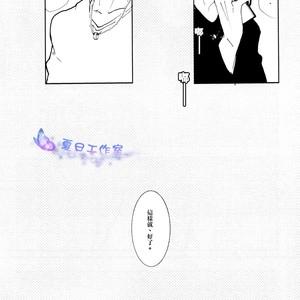 [Syotapedo] Kuroko no Basuke dj – Goodbye My Brother [cn] – Gay Comics image 007