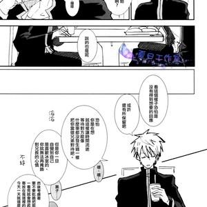 [Syotapedo] Kuroko no Basuke dj – Goodbye My Brother [cn] – Gay Comics image 010