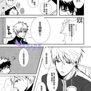 [Syotapedo] Kuroko no Basuke dj – Goodbye My Brother [cn] – Gay Comics image 012