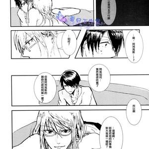 [Syotapedo] Kuroko no Basuke dj – Goodbye My Brother [cn] – Gay Comics image 019