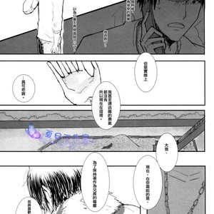 [Syotapedo] Kuroko no Basuke dj – Goodbye My Brother [cn] – Gay Comics image 030