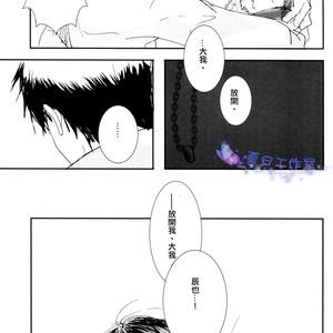 [Syotapedo] Kuroko no Basuke dj – Goodbye My Brother [cn] – Gay Comics image 032