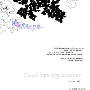 [Syotapedo] Kuroko no Basuke dj – Goodbye My Brother [cn] – Gay Comics image 037