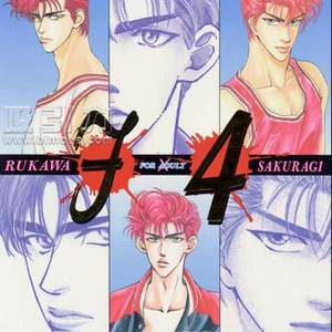 [Yamane Ayano] F4- Sacrifice – Slam Dunk dj [cn] – Gay Yaoi