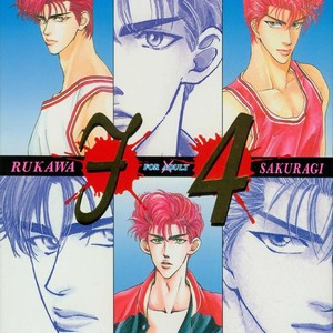 [Yamane Ayano] F4- Sacrifice – Slam Dunk dj [It] – Gay Yaoi