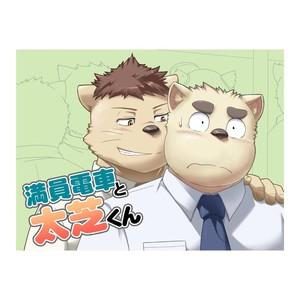[Idivide (Gamma Chaos)] Maniin densha to dai Shiba-kun [JP] – Gay Yaoi