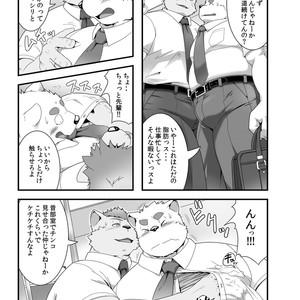 [Idivide (Gamma Chaos)] Maniin densha to dai Shiba-kun [JP] – Gay Yaoi image 004